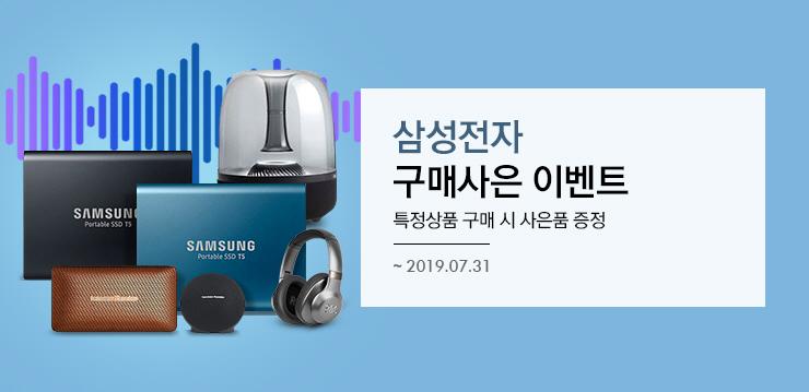 삼성 7월 구매사은