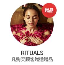 RITUALS 新店入驻回馈活动