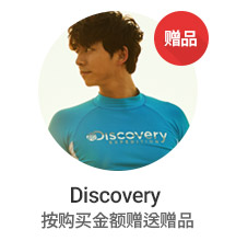 Discovery Expedition 独家入驻回馈活动