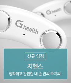 지헬스 신규 입점