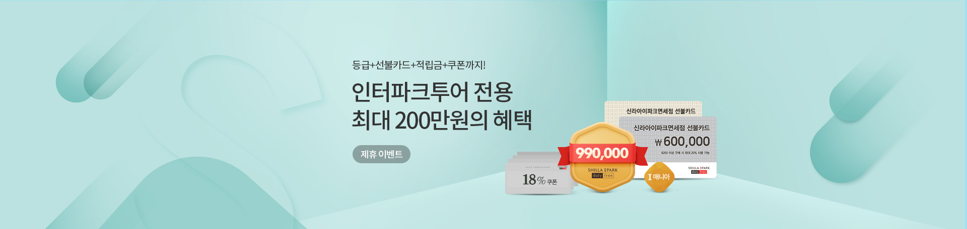 인터파크투어 최대 200만원