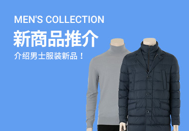 MEN'S COLLECTION 17 F/W 新商品推介