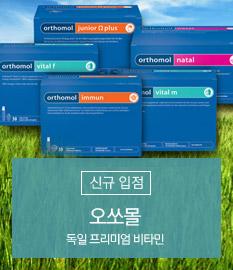 오쏘몰 신규입점