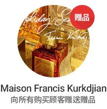 Maison Francis Kurkdjian 新店入驻回馈活动