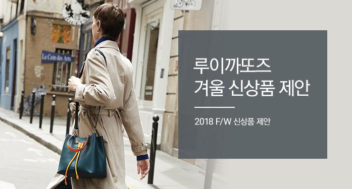루이까또즈 2018 F/W 신상품 제안전