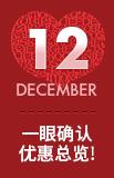 12月活动全集