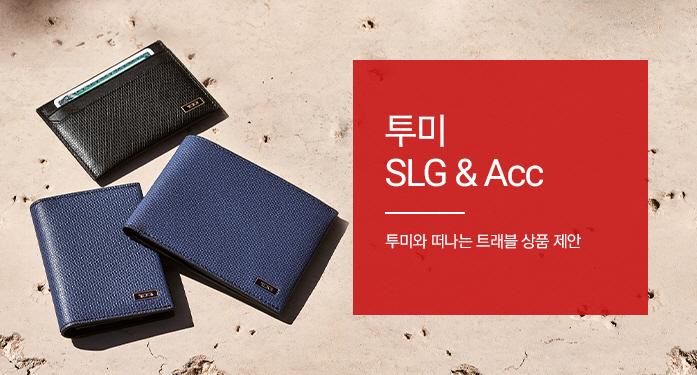 투미 SLG & Accessories 제안전