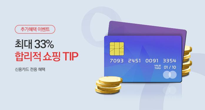 신용카드 추가혜택