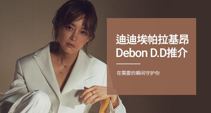 迪迪埃帕拉基昂 Debon D.D推介