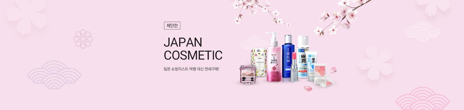 JAPAN COSMETIC