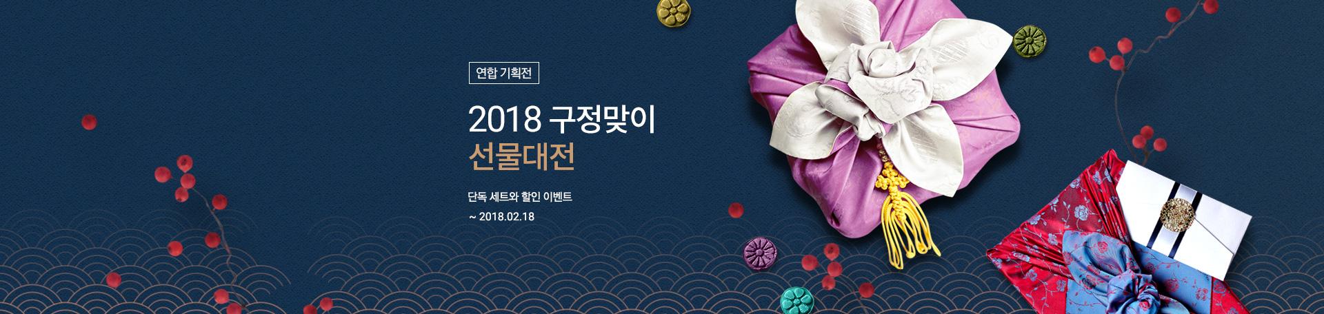 2018 구정맞이 선물대전