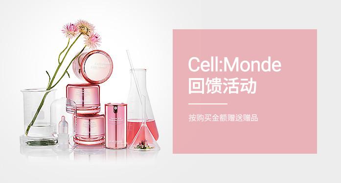 Cell:Monde 回馈活动