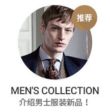 MEN'S COLLECTION 17 F/W 新商品推介