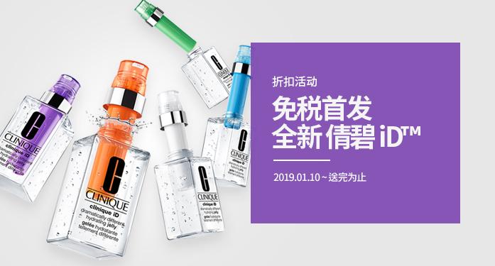 免税首发全新 倩碧 iD™ 任意购买2件iD™即享8.5折优惠