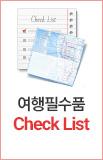 여행용품 ONE- STOP 체크리스트