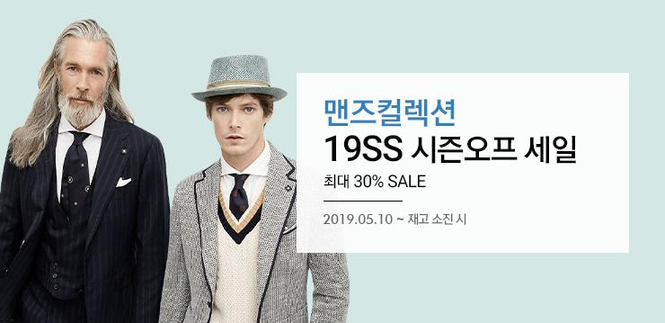 맨즈컬렉션 19SS 시즌오프 세일