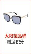 太阳镜品牌  赠送积分