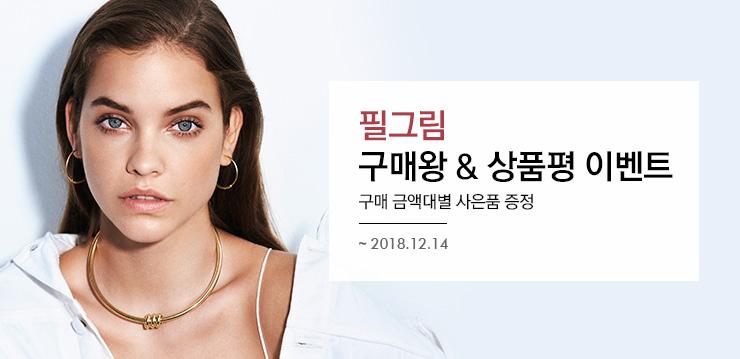 필그림 구매왕&상품평 이벤트