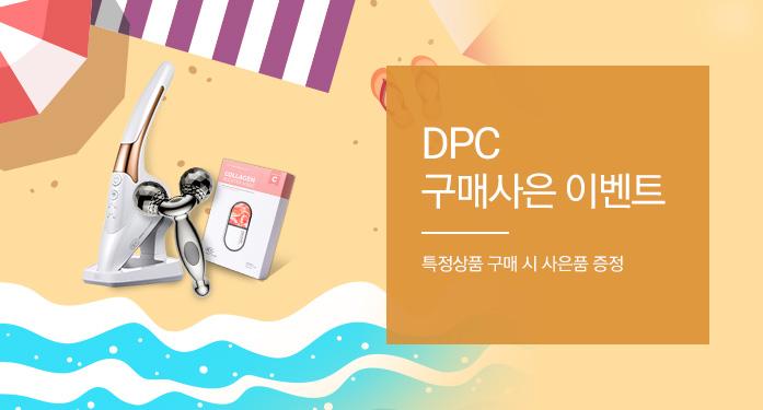 DPC 구매사은 이벤트