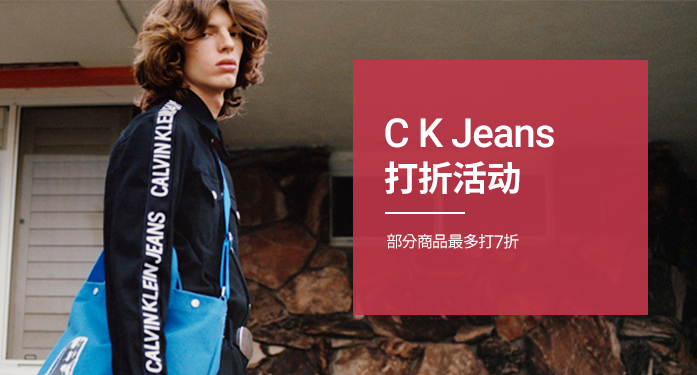 Calvin Klein Jeans 19SS换季打折活动