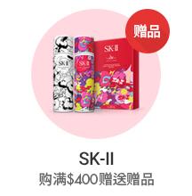 SK-II 回馈活动