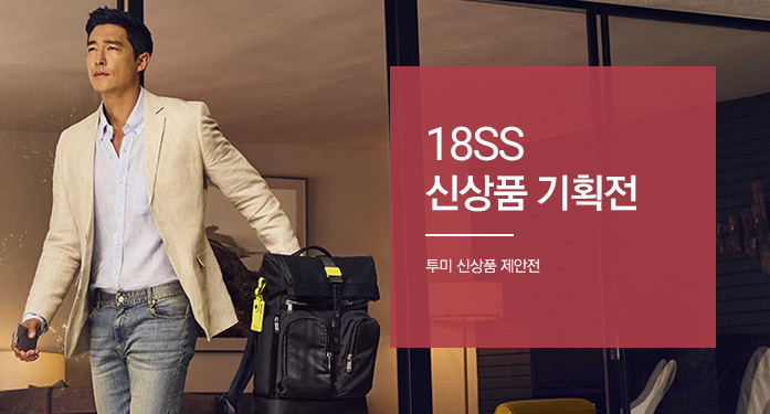 투미 18ss 신상품 기획전