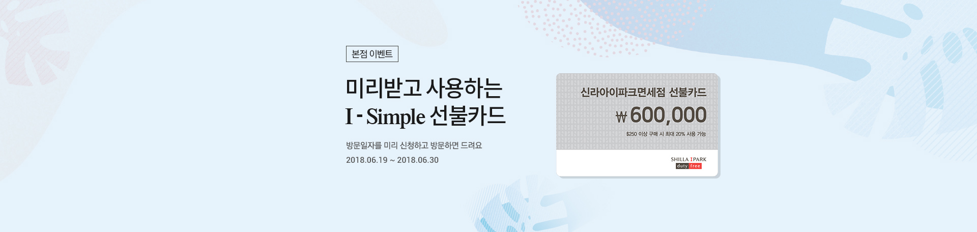 I-Simple 선불 60만원