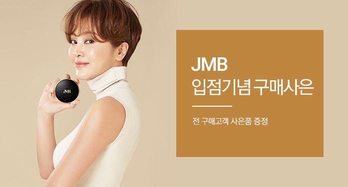 JMB 입점기념 구매사은