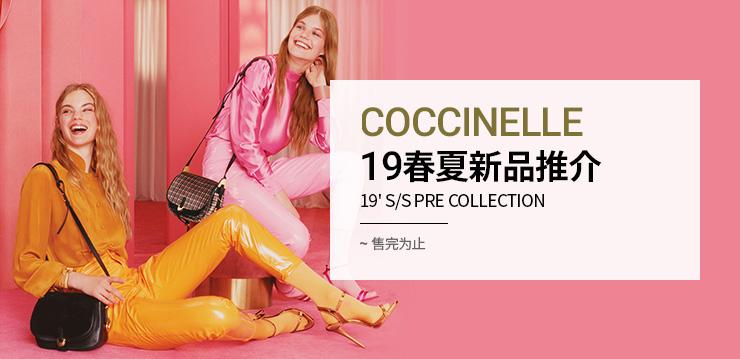 COCCINELLE 19春夏新品推介