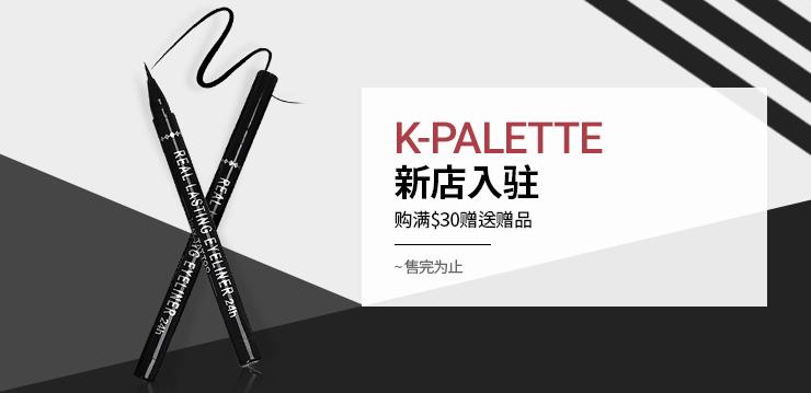 K-PALETTE 新店入驻回馈活动