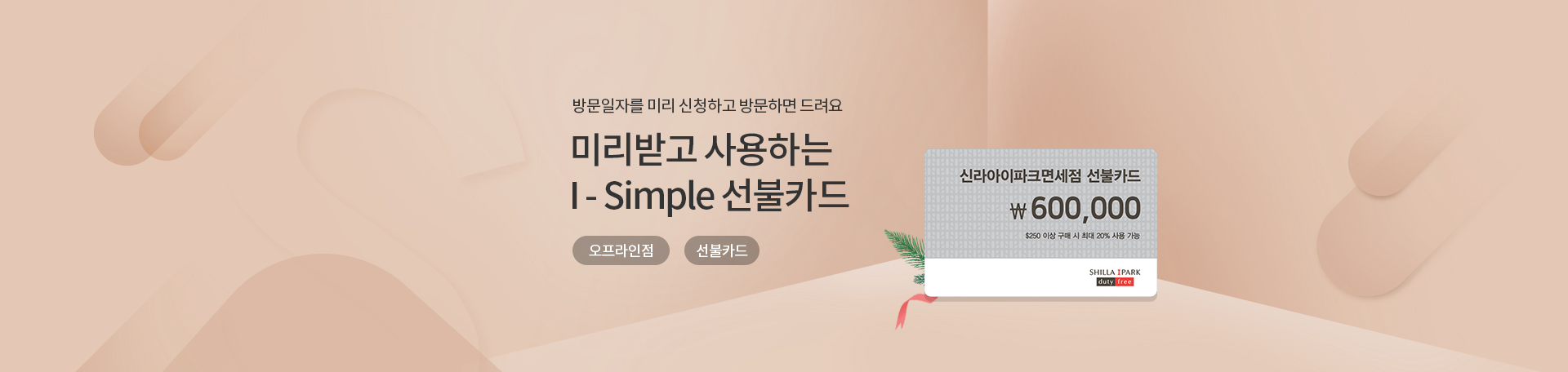 I-Simple 선불카드