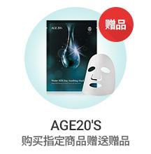AGE20'S 独家回馈活动
