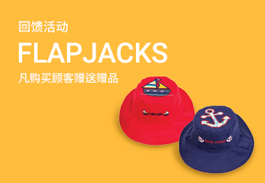 FLAPJACKS 新店入驻回馈活动