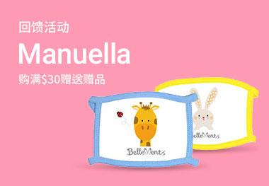 Manuella 新店入驻回馈活动