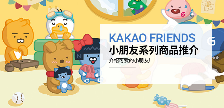 KAKAO  FRIENDS 小朋友系列商品推介