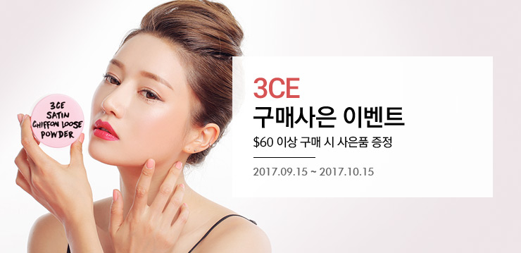 3CE 구매사은 이벤트
