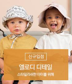 엘로디디테일 신규입점