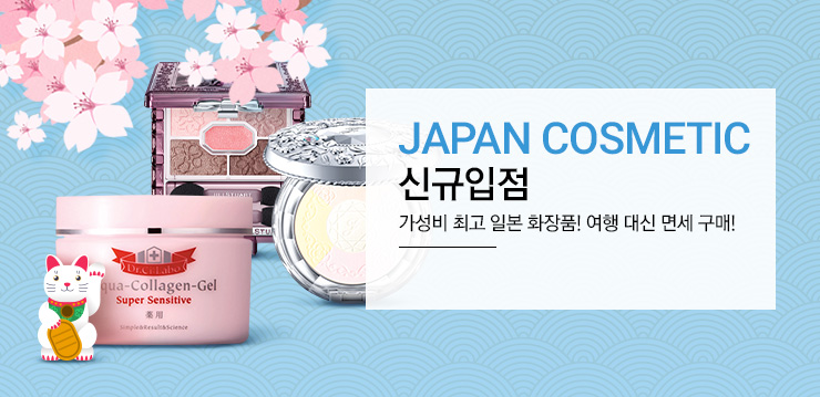 JAPAN COSMETICS