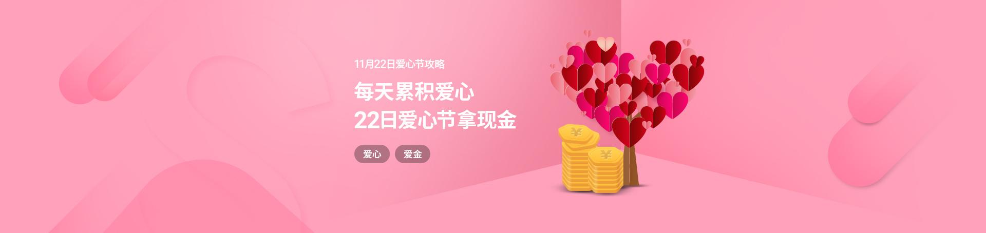 爱心兑换现金