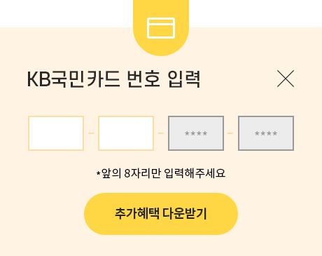 KB카드 번호 입력