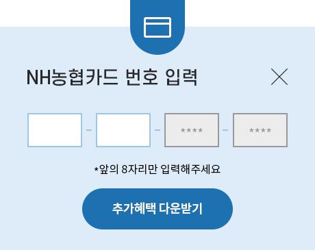 NH카드 번호 입력