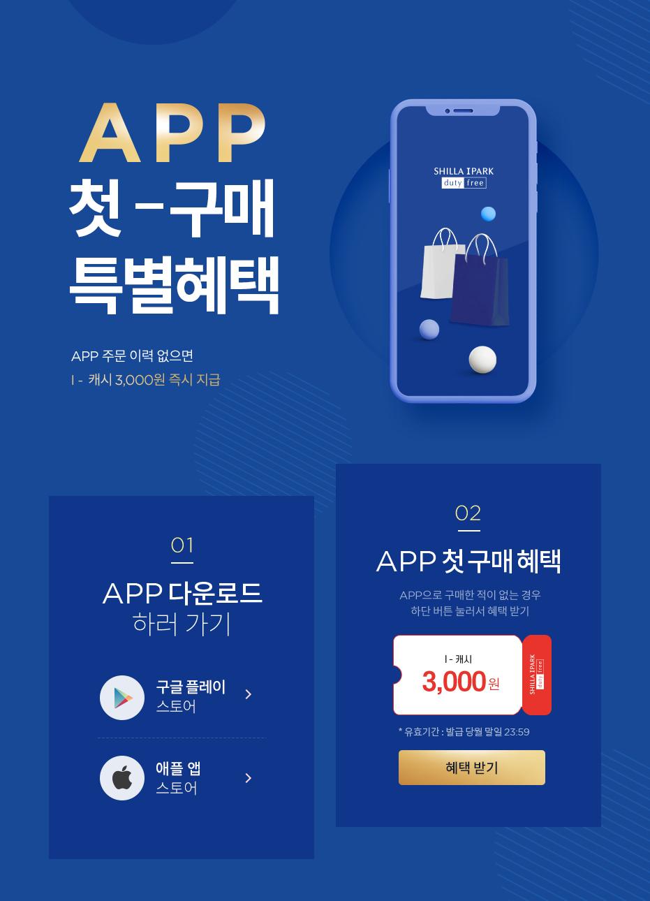 APP 첫구매 특별혜택