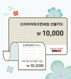 아이파크몰X신라아이파크 영수증 이벤트