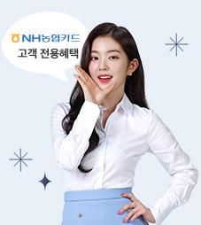NH농협카드 WEEK