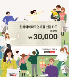 20년 2월 특별 선불 3만원!