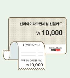 [용산] 아이파크몰 영수증 인증하기