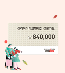 [용산] 구매금액별 선불카드 증정