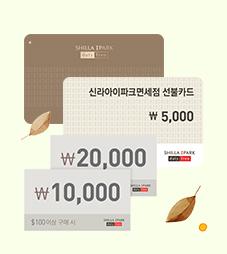 [용산] 신규 Welcome Gift
