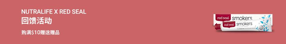 纽乐 x 红印牌 回馈活动