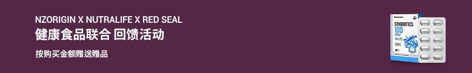 NZORIGIN x 纽乐 x 红印牌 回馈活动